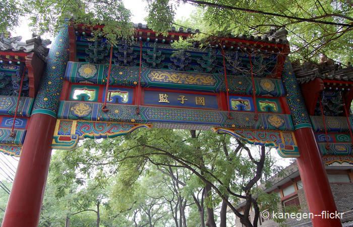 Beijing Guozijian Street