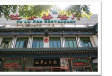 Tu Lu Fan Restaurant