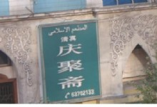 Qingjuzhai Muslim Restaurant