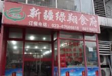 Xinjiang Lv Xiang Restaurant