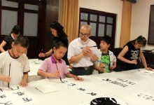 Changan Annual lnternational Calligraphy Meeting