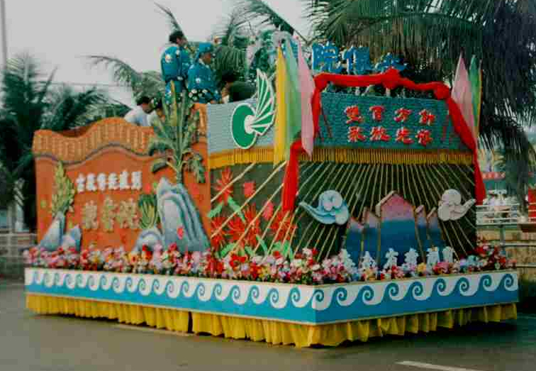 Hainan International Coconut Festival