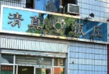 Xi Yi Muslim Restaurant
