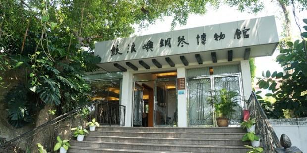 Xiamen Gulangyu Piano Museum