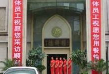 Dexiang Lou Restaurant