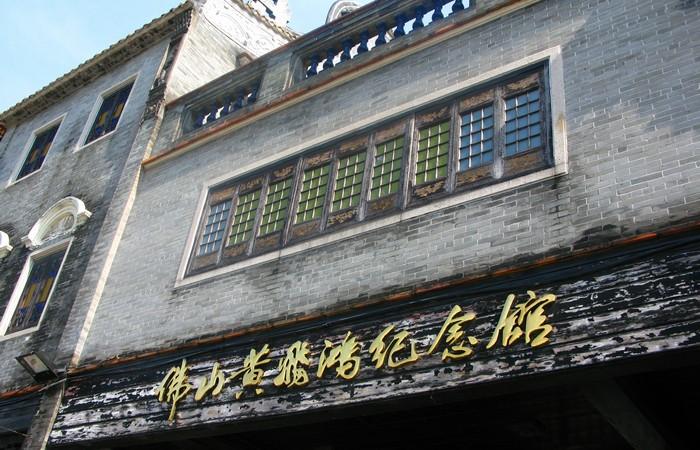 Huang Fei-Hong Memorial Hall