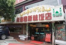 Qinghai Muslim Restaurant