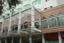 Shenzhen Muslim Hotel Restaurant