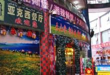 Xinjiang Ya Ke Xi Restaurant
