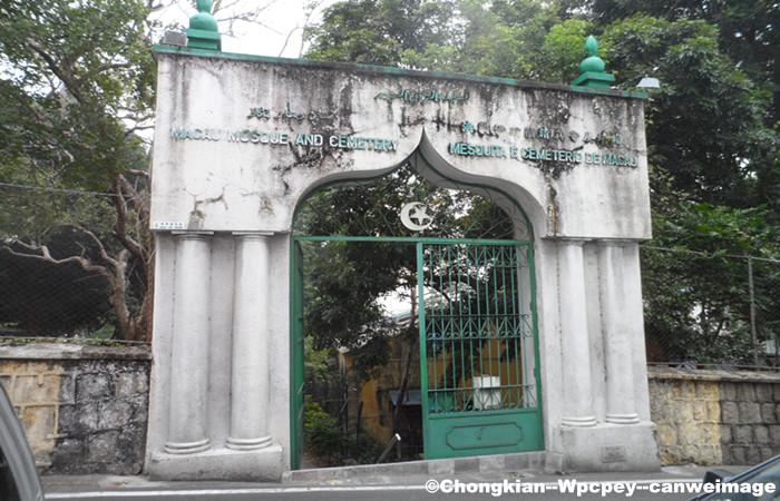 Macau Mosque