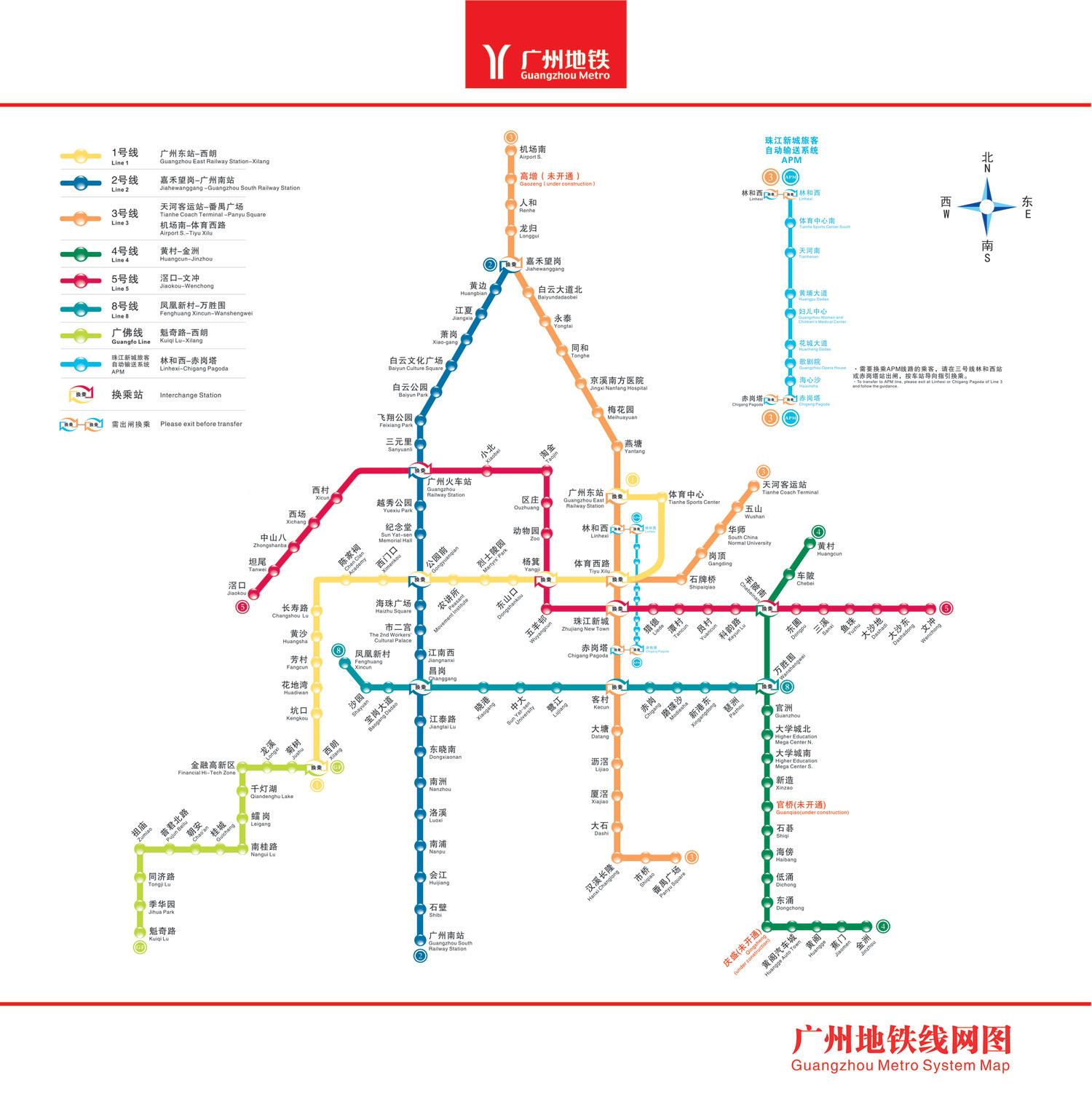 Guangzhou Subway Map
