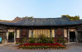 Kong Family Mansion