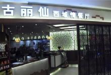Gulixian Xiyuqing Restaurant