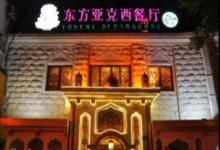 Oriental Ya Ke Xi Restaurant