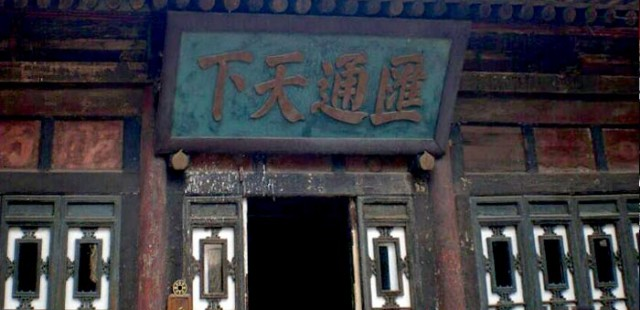 Rishengchang Bank