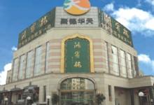 Hongbin Lou Restaurant
