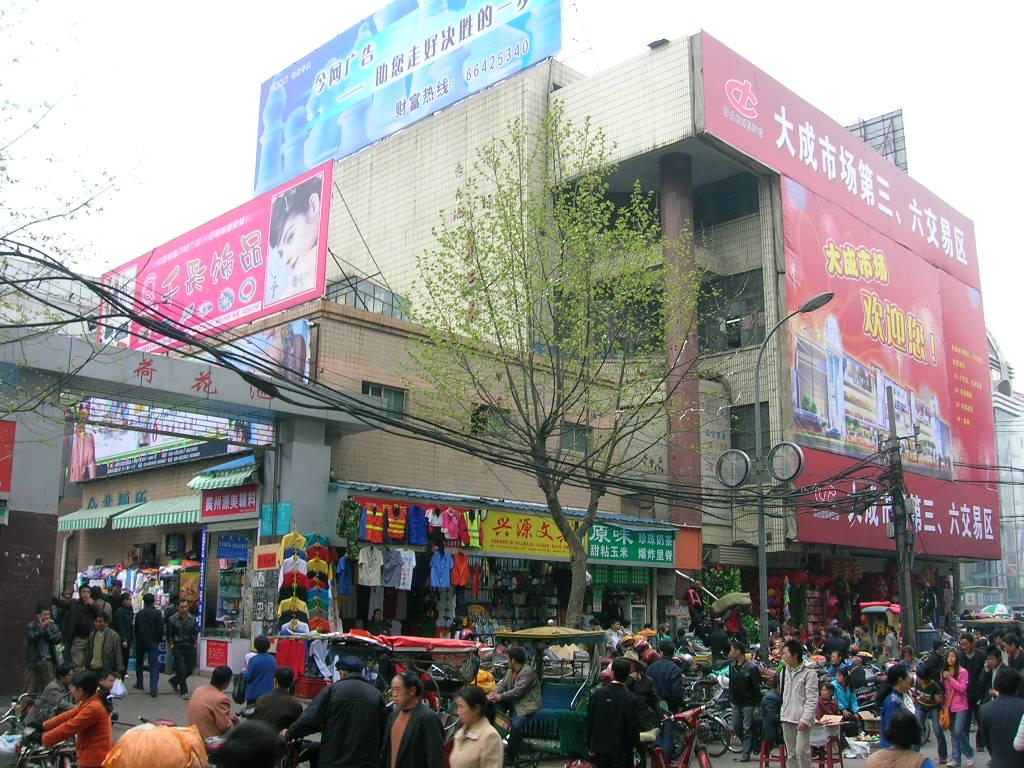 He Hua Ci Wholesale Shopping District