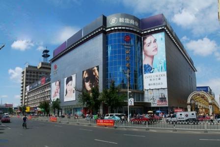Songlei Shopping Center