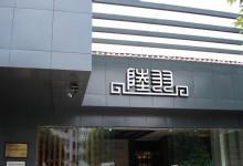 Luyu Tea Culture Exchange Center