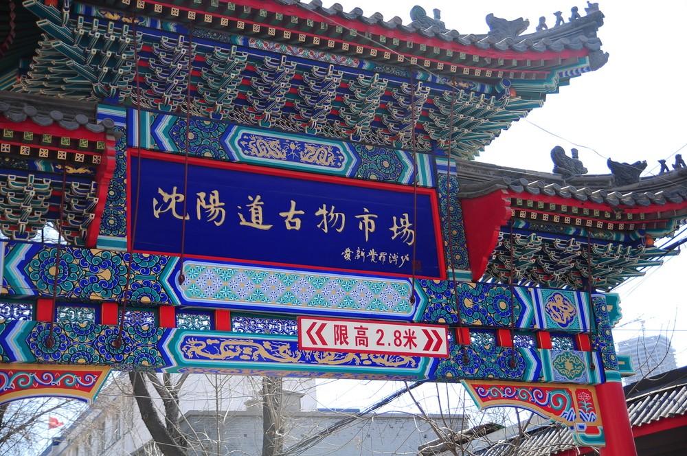 Shenyang Road Antique Market