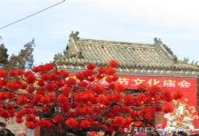Beijing's Temple Fair
