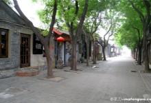 Visit the Siheyuan in Beijing's Hutong