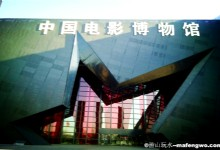 China National Film Museum