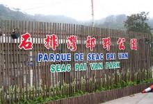 Seac Pai Van Park in Macau