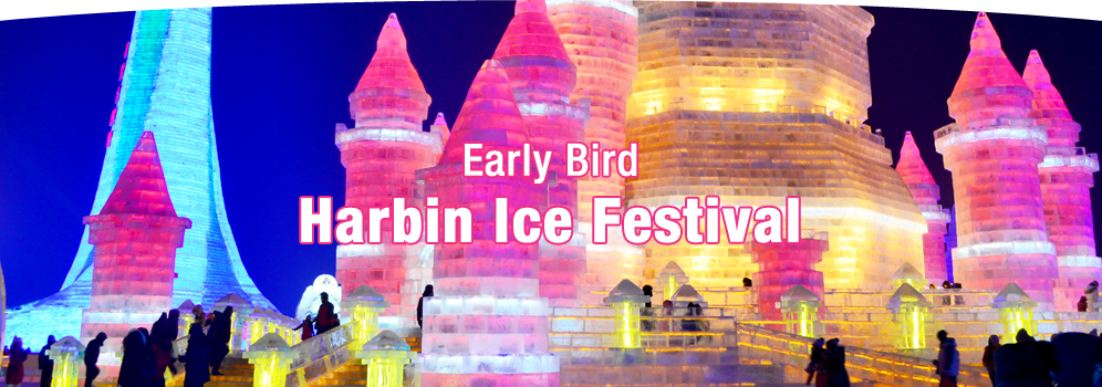 Harbin Ice Festival2