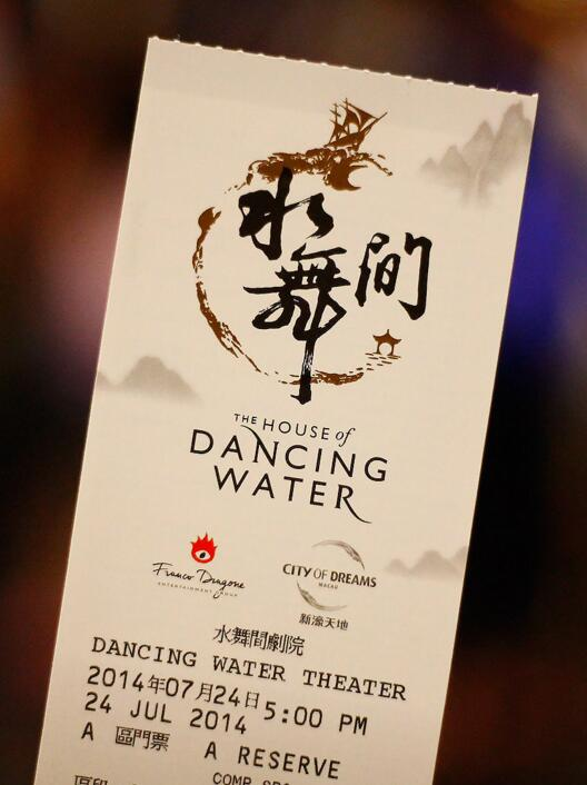 House of Dancing Water Ticket