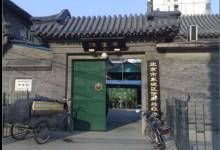 Beijing Dongzhimen Mosque