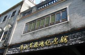 Huangfeihong Memorial Hall