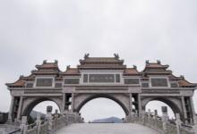 Shunfengshan Park