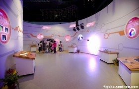 Guangdong Science Center