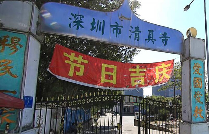Shenzhen Meilin Mosque
