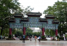 Zhaoqing Memorial Archway