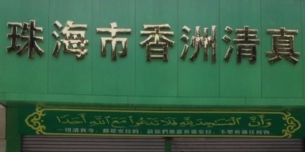 Zhuhai Xiangzhou Mosque