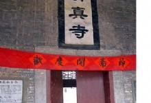 Guilin Liutang Mosque