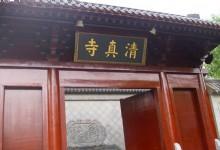 Nanjing Caoqiao Mosque