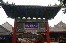 Xian Essence 4 Days Muslim Tour