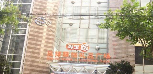 Taobao City