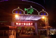 A Feng Muslim Restaurant