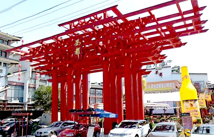Shuadu Culture Square