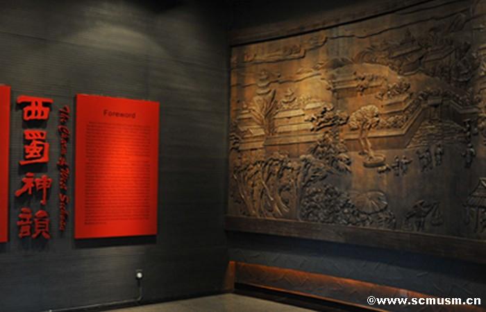 Sichuan Provincial Museum