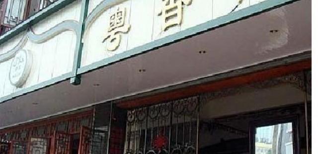Yue Xiang Cun Restaurant
