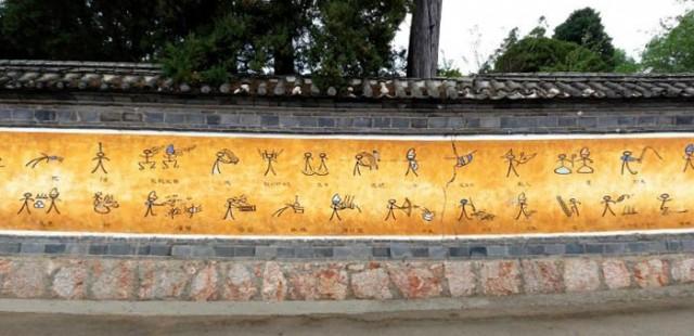Baisha Mural