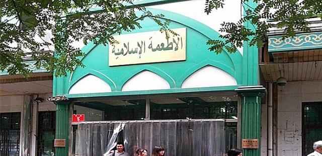 Niujie Muslim Supermarket