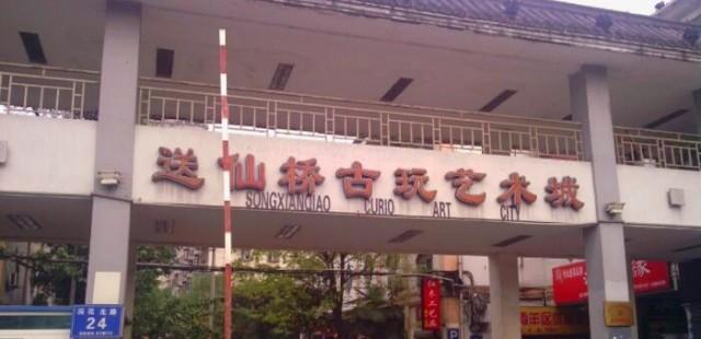 Song Xian Qiao Antique City