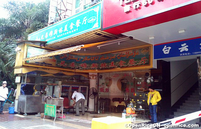 Guangzhou-Brother-Muslim-Restaurant.jpg