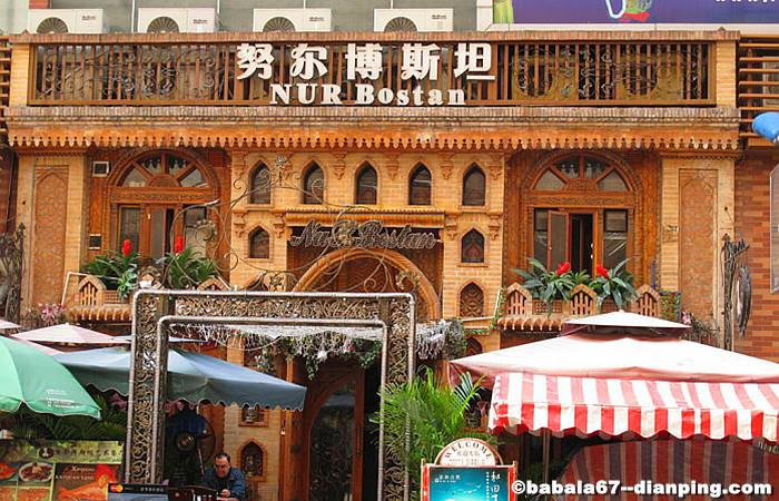 Guangzhou-Nur-Bostan.jpg